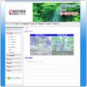 環境衛生のパートナー「株式会社ソシアス」:オゾン脱臭、生ゴミ処理